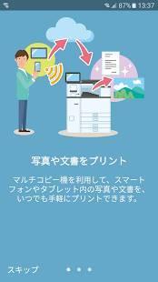 Androidアプリ「RICOH おきがるプリント&スキャン」のスクリーンショット 1枚目