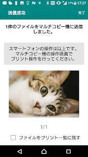 Androidアプリ「RICOH おきがるプリント&スキャン」のスクリーンショット 5枚目