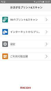 Androidアプリ「RICOH おきがるプリント&スキャン」のスクリーンショット 2枚目