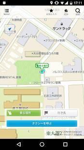 Androidアプリ「らくらくタクシー」のスクリーンショット 3枚目