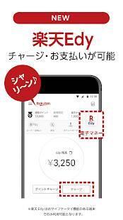 Androidアプリ「楽天ペイ-かんたん、お得なスマホ決済アプリでキャッシュレス!」のスクリーンショット 3枚目