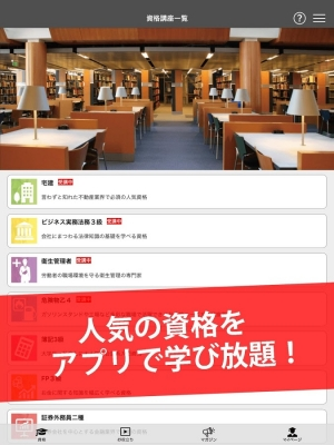 Androidアプリ「オンスク.JP|宅建、簿記など講座受け放題の資格学習アプリ」のスクリーンショット 5枚目