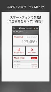 Androidアプリ「三菱UFJ銀行 My Money」のスクリーンショット 1枚目