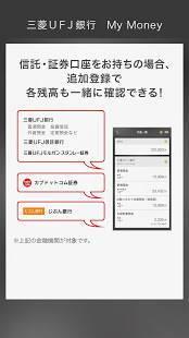 Androidアプリ「三菱UFJ銀行 My Money」のスクリーンショット 2枚目