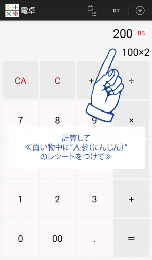 Androidアプリ「シンプル(卓上)電卓 ~履歴を資産として活用できる計算機~」のスクリーンショット 4枚目