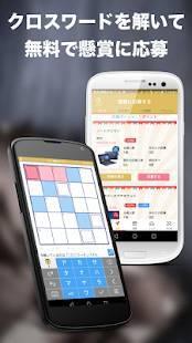 Androidアプリ「クロスワードde懸賞 - 楽しく脳トレ 賞品も貰えて一石三鳥 暇つぶしに最適」のスクリーンショット 1枚目