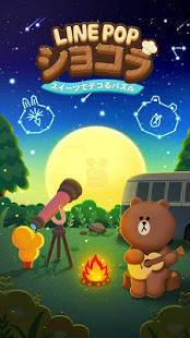 Androidアプリ「LINE POPショコラ」のスクリーンショット 1枚目