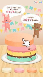 Androidアプリ「親子で作ろう!パーティーケーキ(クッキングおままごと)」のスクリーンショット 1枚目