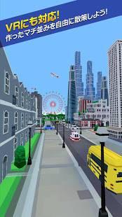 Androidアプリ「スグマチ -三分でできるインスタントシティ-」のスクリーンショット 5枚目