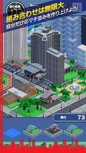 Androidアプリ「スグマチ -三分でできるインスタントシティ-」のスクリーンショット 4枚目