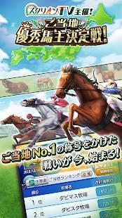 Androidアプリ「ダービースタリオン マスターズ」のスクリーンショット 3枚目