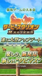 Androidアプリ「ダービースタリオン マスターズ」のスクリーンショット 2枚目
