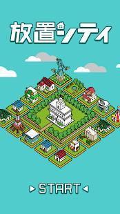 Androidアプリ「放置シティ ~のんびり街づくりゲーム~」のスクリーンショット 1枚目