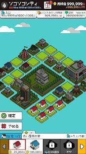 Androidアプリ「放置シティ ~のんびり街づくりゲーム~」のスクリーンショット 3枚目