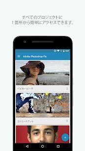 Androidアプリ「Adobe Photoshop Fix」のスクリーンショット 5枚目