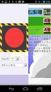 Androidアプリ「ロケーション・トランシーバー・ちゃとら」のスクリーンショット 2枚目