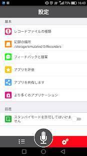 Androidアプリ「ボイスレコーダー」のスクリーンショット 5枚目