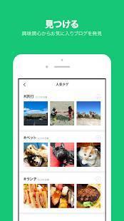 Androidアプリ「LINE BLOG」のスクリーンショット 5枚目