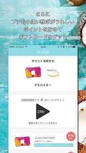 Androidアプリ「pool」のスクリーンショット 4枚目