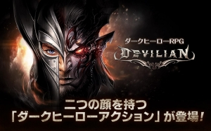 Androidアプリ「デビリアン 【ダークヒーローRPG】」のスクリーンショット 1枚目