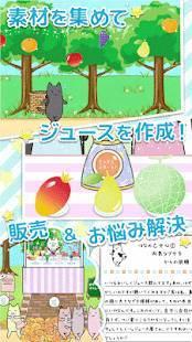 Androidアプリ「魔法のミックスジュース屋さん - ネコのほのぼの経営ゲーム」のスクリーンショット 4枚目