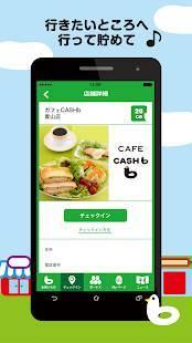 Androidアプリ「CASHb レシートがお小遣いに変わる主婦の味方アプリ」のスクリーンショット 2枚目