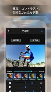 Androidアプリ「ActionDirector – アクションムービー作成・編集」のスクリーンショット 5枚目