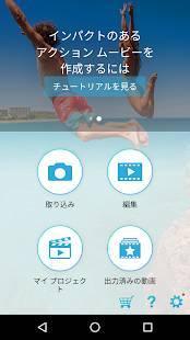 Androidアプリ「ビデオ編集アプリActionDirector」のスクリーンショット 1枚目
