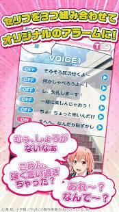 Androidアプリ「俺ガイルアラーム~結衣編~」のスクリーンショット 3枚目