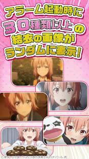 Androidアプリ「俺ガイルアラーム~結衣編~」のスクリーンショット 5枚目