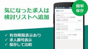 Androidアプリ「求人検索 for ハローワーク 就職・転職先を探せるアプリ」のスクリーンショット 3枚目