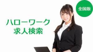 Androidアプリ「求人検索 for ハローワーク 就職・転職先を探せるアプリ」のスクリーンショット 4枚目