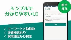 Androidアプリ「求人検索 for ハローワーク 就職・転職先を探せるアプリ」のスクリーンショット 2枚目