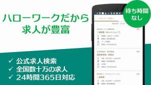 Androidアプリ「求人検索 for ハローワーク 就職・転職先を探せるアプリ」のスクリーンショット 1枚目