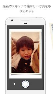 Androidアプリ「フォトスキャン by Google フォト」のスクリーンショット 1枚目