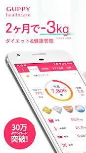 Androidアプリ「グッピー ヘルスケア - ダイエット&健康管理」のスクリーンショット 1枚目