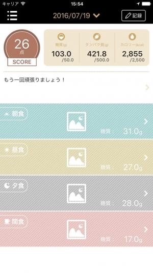 Androidアプリ「RIZAP ONLINE」のスクリーンショット 4枚目