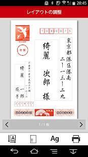 Androidアプリ「PIXUSかんたん年賀状」のスクリーンショット 2枚目
