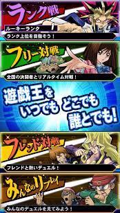 Androidアプリ「遊戯王 デュエルリンクス」のスクリーンショット 2枚目