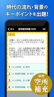 Androidアプリ「世界史一問一答 (高校世界史・センター世界史)」のスクリーンショット 3枚目