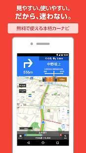 Androidアプリ「MapFan - 渋滞情報/オービス/オフライン対応カーナビ」のスクリーンショット 1枚目