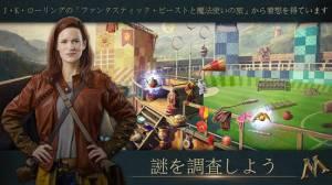 Androidアプリ「ファンタスティック・ビーストと魔法使いの事件簿」のスクリーンショット 5枚目