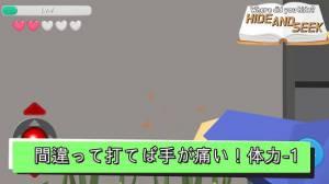 Androidアプリ「隠れん坊 オンライン」のスクリーンショット 4枚目
