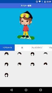 Androidアプリ「yukiyama」のスクリーンショット 5枚目