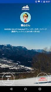 Androidアプリ「yukiyama」のスクリーンショット 4枚目