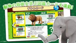 Androidアプリ「アニアどうぶつコレクション 箱庭風ジオラマづくり、知育ゲーム」のスクリーンショット 4枚目