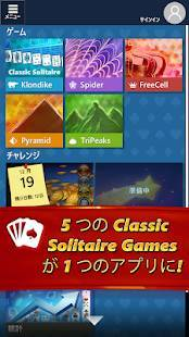 Androidアプリ「Microsoft Solitaire Collection」のスクリーンショット 2枚目