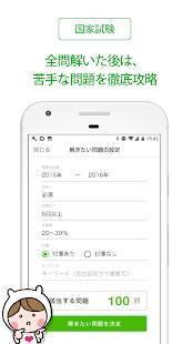 Androidアプリ「管理栄養士 国家試験&就職情報【グッピー】」のスクリーンショット 4枚目