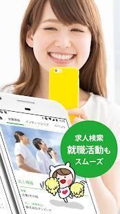 Androidアプリ「管理栄養士 国家試験&就職情報【グッピー】」のスクリーンショット 2枚目