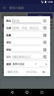 Androidアプリ「Estilynx - 見積書や請求書を素早く作成、きれいに印刷」のスクリーンショット 5枚目